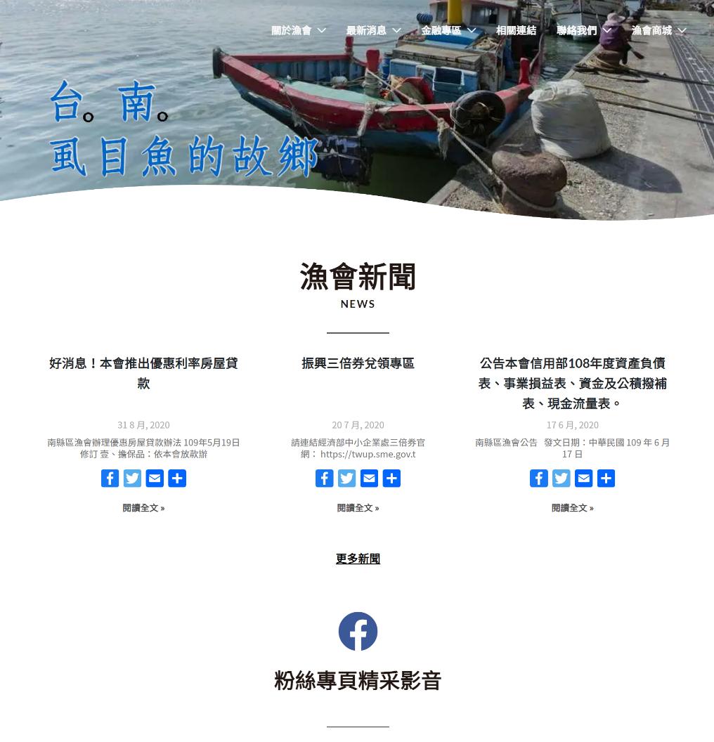 南縣區漁會形象官網及購物商城